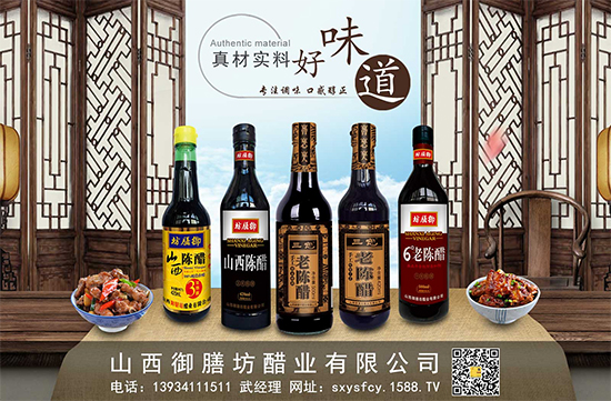 三宽手工老陈醋,古法技艺、纯粮酿造,醋香浓郁,十里飘香!