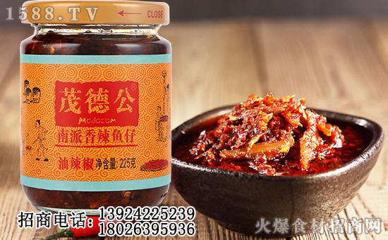 茂德公南派香辣鱼仔,香中带辣、辣而不爆,让更多的人享受美味!