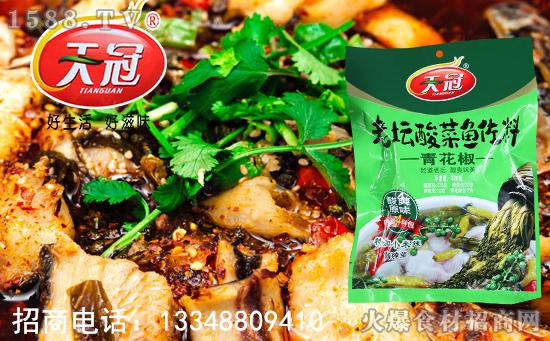 天冠青花椒老坛酸菜鱼佐料,做法更简单,美味更升级!