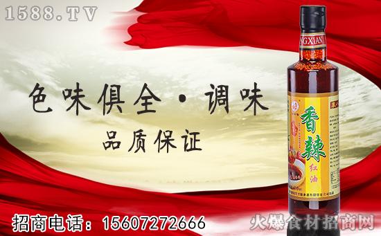 万兴隆香辣红油,怎么做都香,怎么做都好吃!