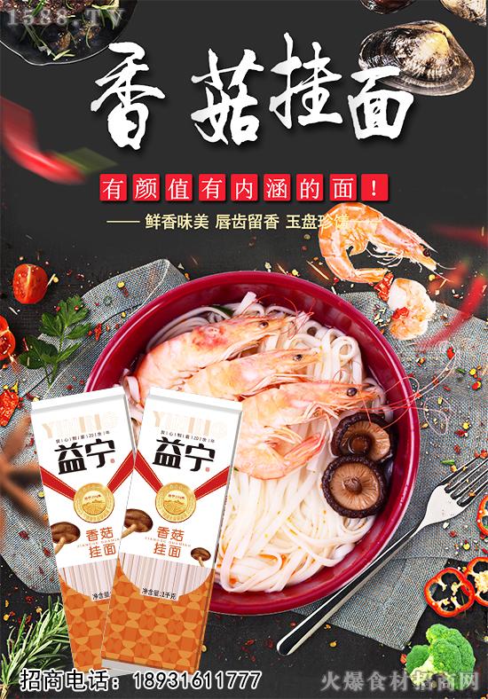 益宁香菇挂面,营养更健康,调节膳食的理想食品!