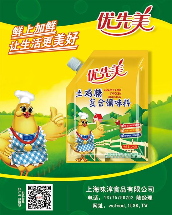 优先美土鸡精复合调味料,快速提鲜,美味时尚,厨房百搭小助手!
