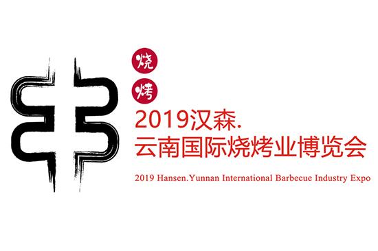2019汉森・云南国际烧烤业博览会