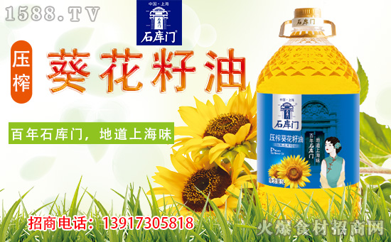 开启石库门,笑迎天下客!石库门压榨葵花籽油,以其东情西韵的气质诠释着上海文化的独特魅力!