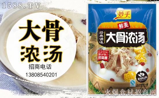 妙手大骨浓汤调味料,提味增香,好看好吃,让您尽享美味!