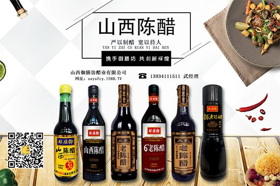 御膳坊原浆6度老陈醋(十年陈酿),纯粮酿造,品质优良;醋香浓郁,十里飘香!