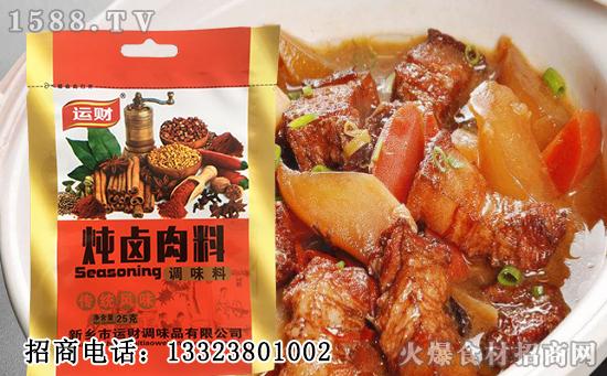 运财炖卤肉料,传统风味,使用方便,让您足不出户就能吃到美味的炖卤菜!