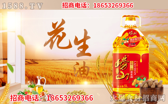 崂山压榨一级花生油,油色淡黄透明,易于人体消化吸收!