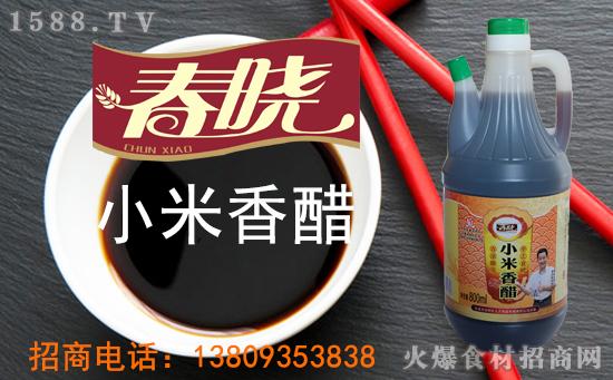 春晓小米香醋,味酸而醇厚,液香而柔和,烹饪中一种必不可少的调味品!