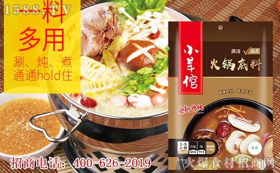 小羊倌菌汤火锅底料,选择好原料,烹饪好味道!