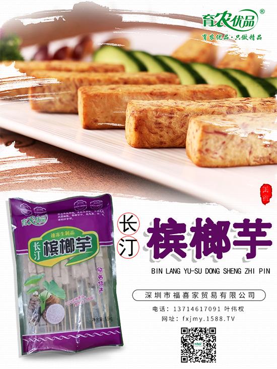 育农优品长汀槟榔芋,绿色天然,让每位食客享受放心食材!