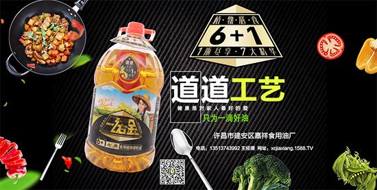 """一诺金6+1七典食用植物调和油,1瓶尽享7大精华,享受""""家""""的味道!"""