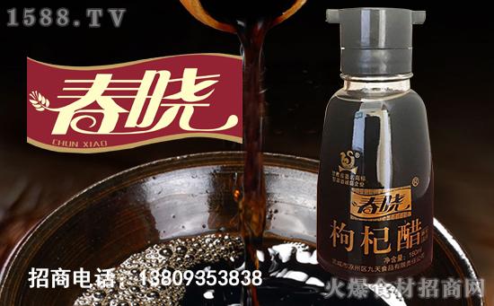 春晓枸杞醋,风味醇厚、醋香浓郁、绵甜适中、酸而不刺喉!
