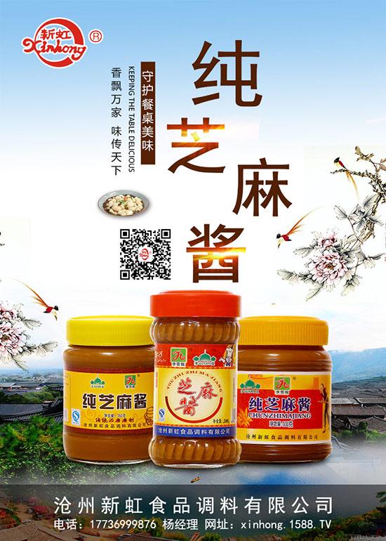 李�龙纯芝麻酱,细腻质地,味道香浓,给您味蕾的享受!