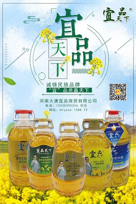 宜品天下葵花籽油,口味清香不油腻,让您的厨房健康清新!