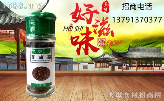 亿宁花椒粉,鲜香麻辣,健康零添加!