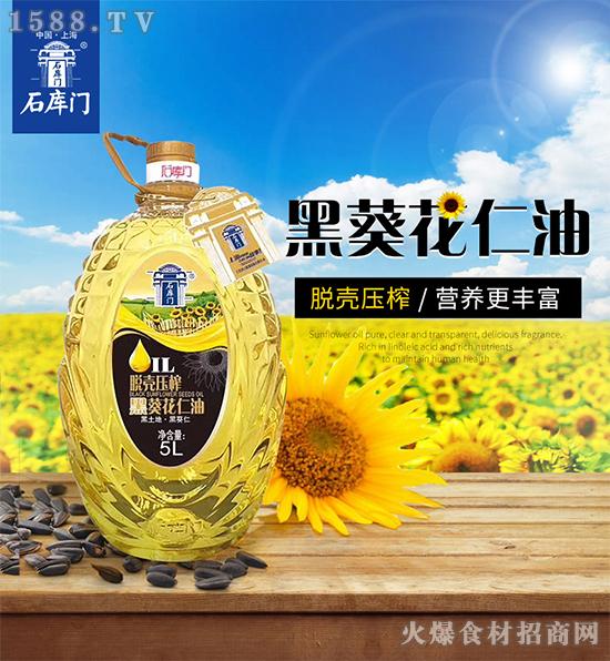 石库门黑葵花仁油,多一点陪伴,多一点幸福的味道!