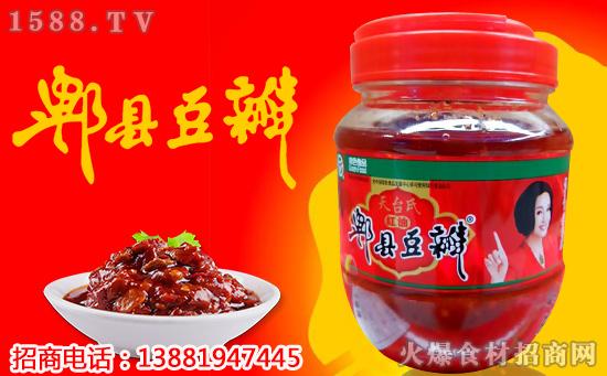 天台氏红油郫县豆瓣,精细的加工技术,色、香、味俱佳!
