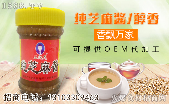 王纪龙纯芝麻酱,色正、味纯、无浮油、无杂质!