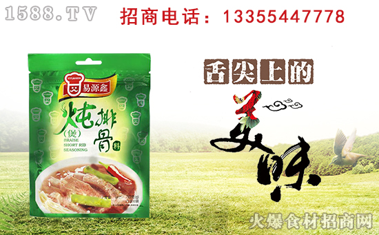 易源鑫炖(煲)排骨料,炖排骨营养丰富,味道鲜美,深受广大食客喜爱!