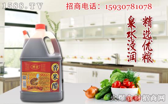 帅方香米醋,绿色天然、酸香醇厚,营养健康!