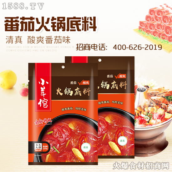 小羊倌番茄火锅底料,酸爽番茄,纯粹美味!