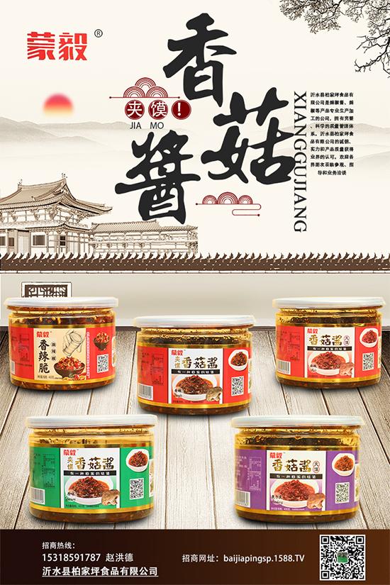 蒙毅夹馍香菇酱,调香调味,健康又美味!