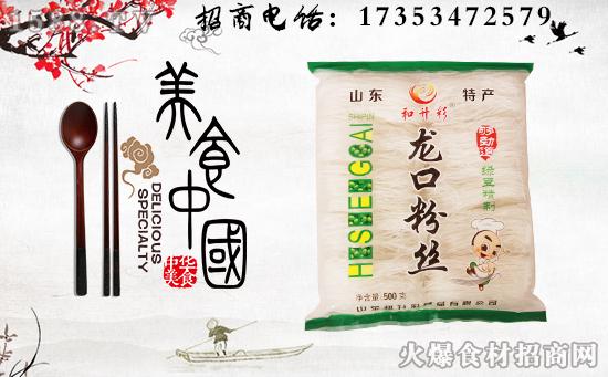 旱捞粉丝,用心做好粉丝!2019郑州冷冻食品产业大会上山东和升彩食品展位上人气火爆!