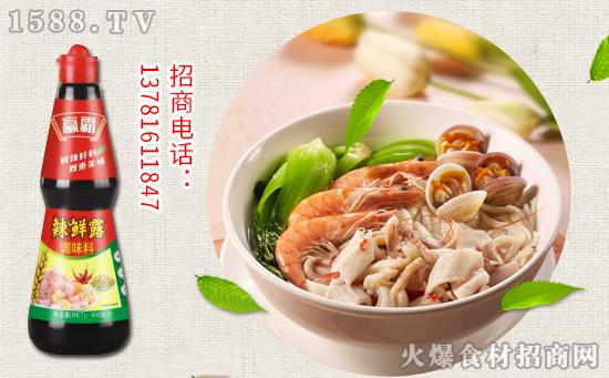 赢霸辣鲜露调味料,用途广泛,是厨师的理想选择!
