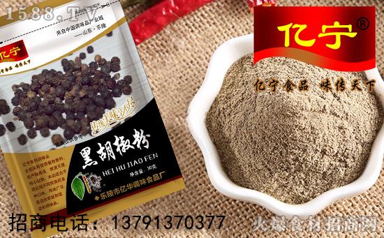 亿宁黑胡椒粉,味道柔和,香味更浓,是烹煮鱼,红烧菜肴的理想调味料!