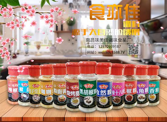 食亦佳黑胡椒粉,优选材料,用心研磨,贴心之选!