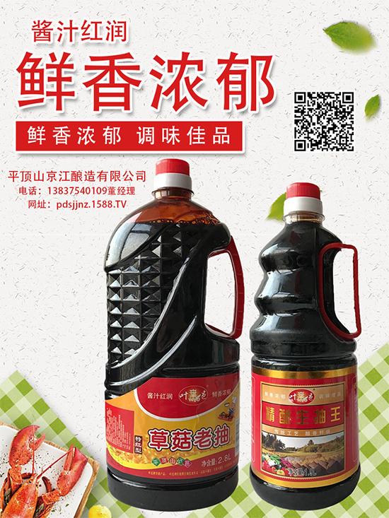 叶邑草菇老抽,酱香味浓郁,味道醇厚;发酵,营养更好!