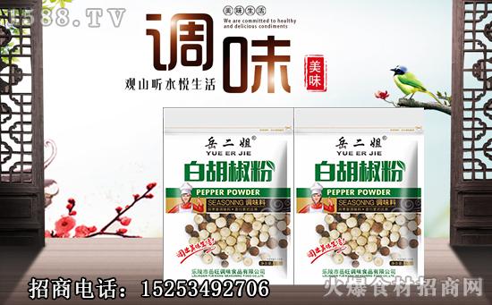 热烈祝贺【岳旺调味食品】签约火爆食材网,共同进步,创造未来!
