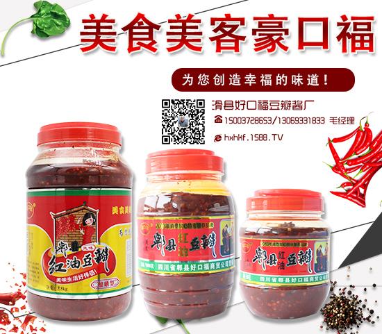 豪口福红油豆瓣,CCTV合作品牌,用实力说话!