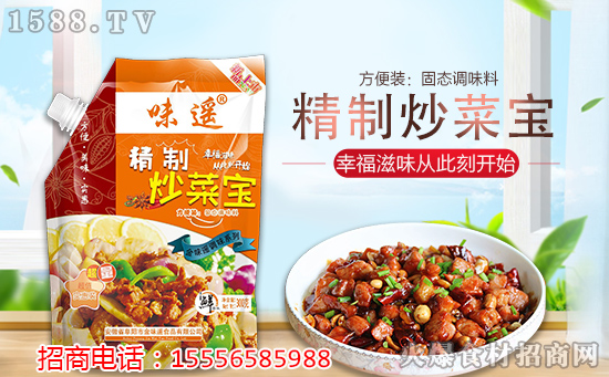 味遥精制炒菜宝调味料,可增添菜肴风味,并可增加菜肴色泽!
