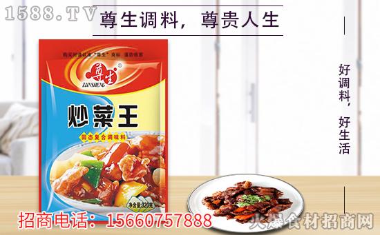 """尊生炒菜王固态复合调味料,让厨房""""小白""""也能做出美味来!"""