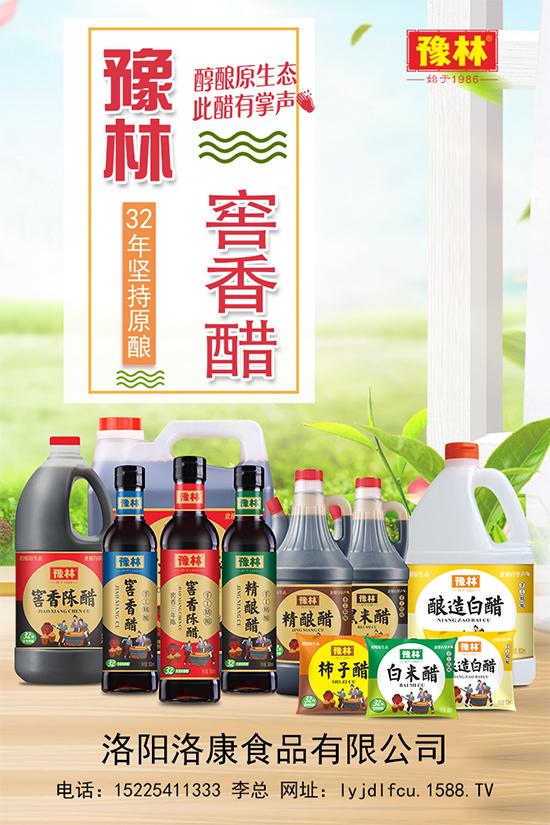 豫林酿造白醋,佐餐调味,美味帮手!