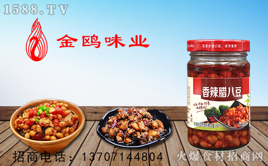 川湘大厨香辣腊八豆,醇香味浓,开胃下饭!