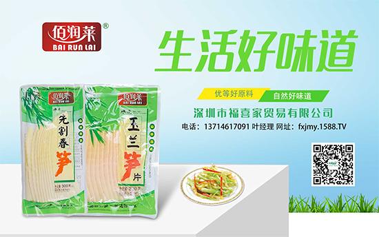 佰润莱水煮玉兰笋片,森林蔬菜,馈赠佳品;健康美味,与您同享!