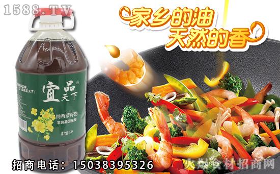 宜品天下纯香菜籽油,味道纯正,品质上乘!
