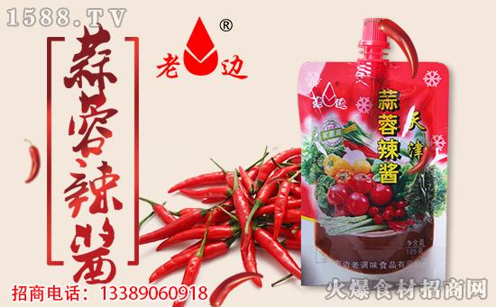 老边蒜蓉辣酱,为蒜香浓郁,辣味清新,可谓是百搭的作料!