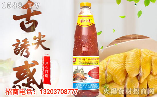 华人迷泰式鸡酱,香辣回甜、色泽红艳,佐餐好帮手!