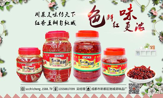 驰城牌红油豆瓣,色鲜红、味香浓,酱香浓郁,老少皆宜!