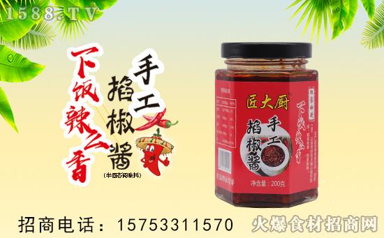 匠大厨手工掐椒酱,传统方法,创新工艺,以独有的技术精心制作而成,鲜香味美!