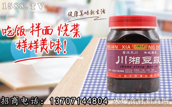 川湘大厨川湘豆豉,吃的时候用油放葱炒熟,味道好极了!