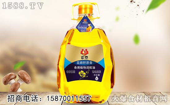 家泰亚麻籽原香食用植物调和油,口感醇厚,香浓诱人!