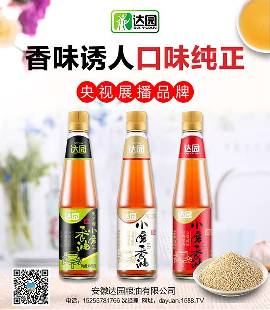 达园牌小磨香油,传承千年古法工艺,给您原汁原味原香的体味!