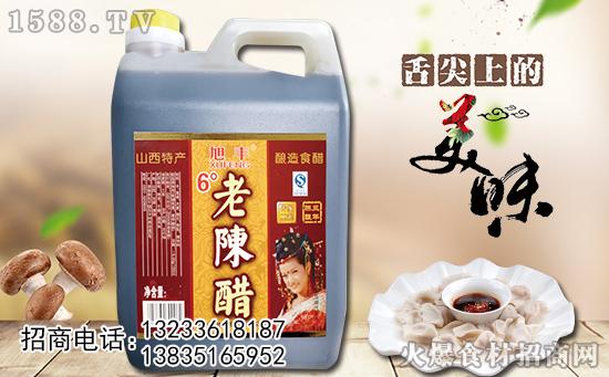 旭丰6度老陈醋,纯粮酿造,品质优良!