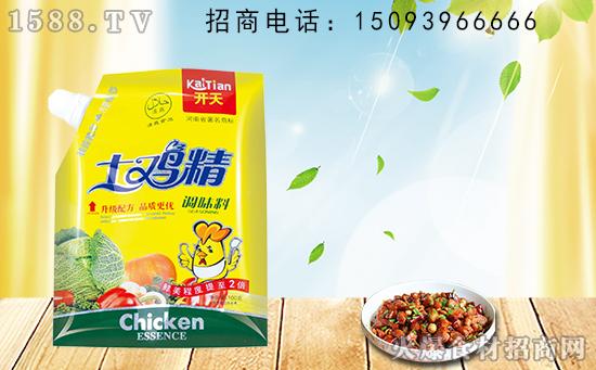开天土鸡精调味料,新鲜又美味,带给你舌尖上的享受!