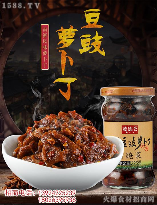 茂德公香辣豆豉萝卜丁,真材实料,十分入味!